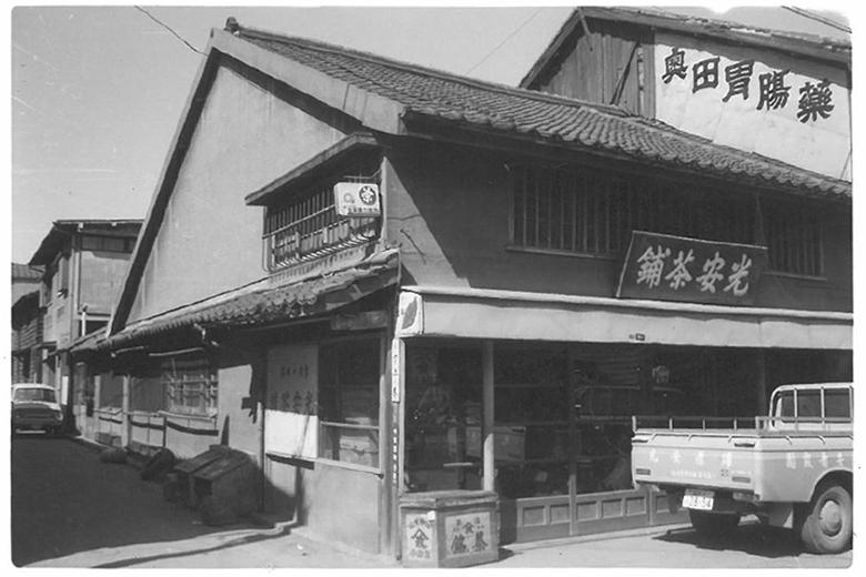 昭和の光安青霞園茶舗