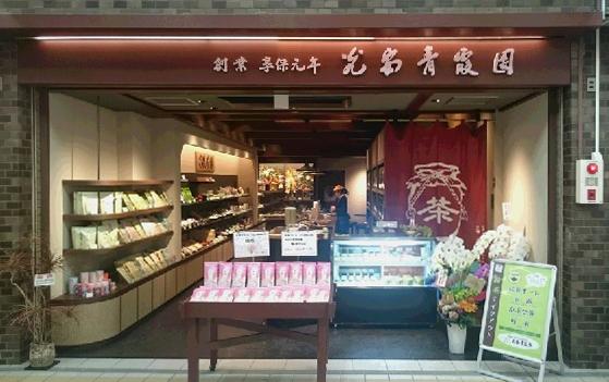 光安青霞園茶舗 新天町店