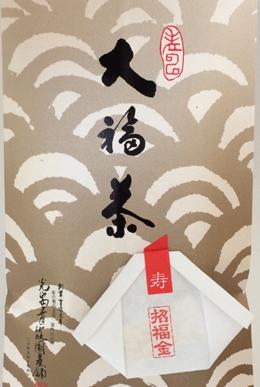 大福茶(黒文字)