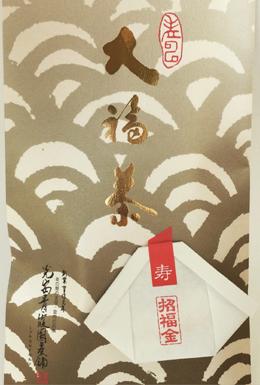 大福茶(金文字)