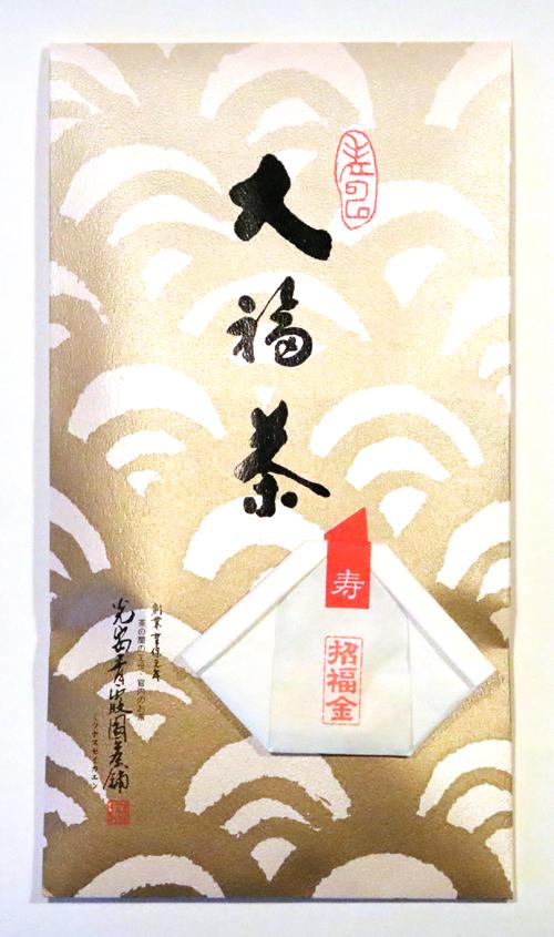 大福茶 [黒文字]