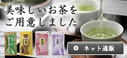 お茶ネットショップ