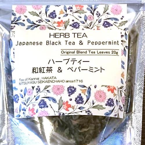 和紅茶 & ペパーミント
