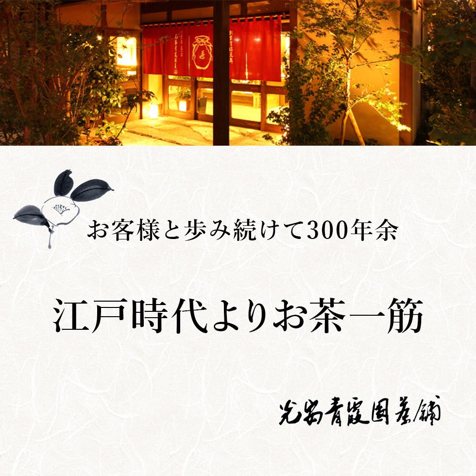 お客様と歩み続けて300年余 江戸時代よりお茶一筋 光安青霞園茶舗